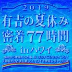 有吉の夏休み2019