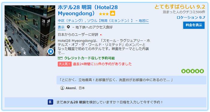 Booking.comのホテル28