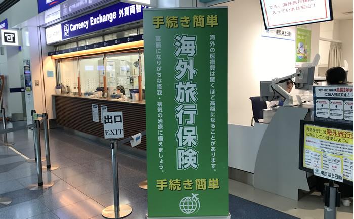 キャッシュレス治療OKの海外旅行保険付きクレジットカード
