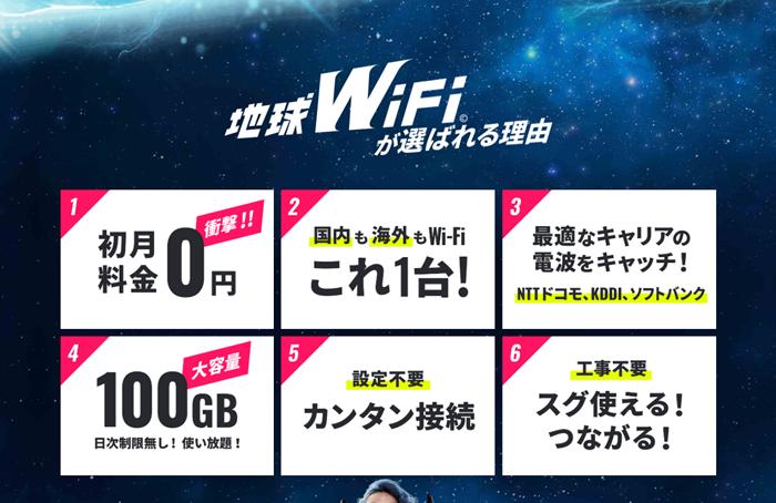 地球WiFiレンタル/レペゼン地球