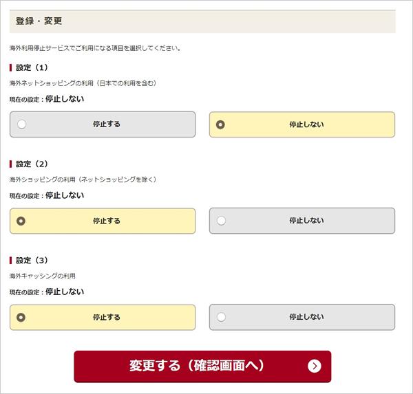 エポスカードの海外利用停止サービス