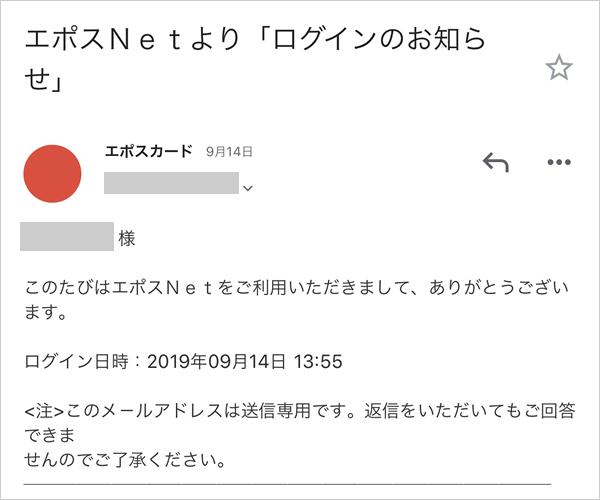 エポスカードのログイン通知サービス