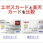 エポスカードと楽天カードを比較