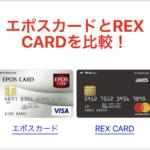 エポスカードとREX CARDを比較