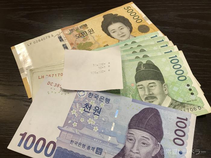 FX KOREAの両替