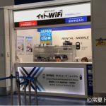 イモトのWiFi羽田空港3階レンタルカウンター