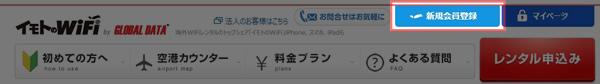 イモトのWiFi新規会員登録