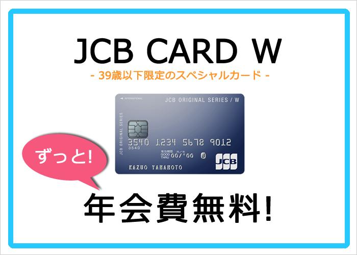 JCB CARD Wはずっと年会費無料