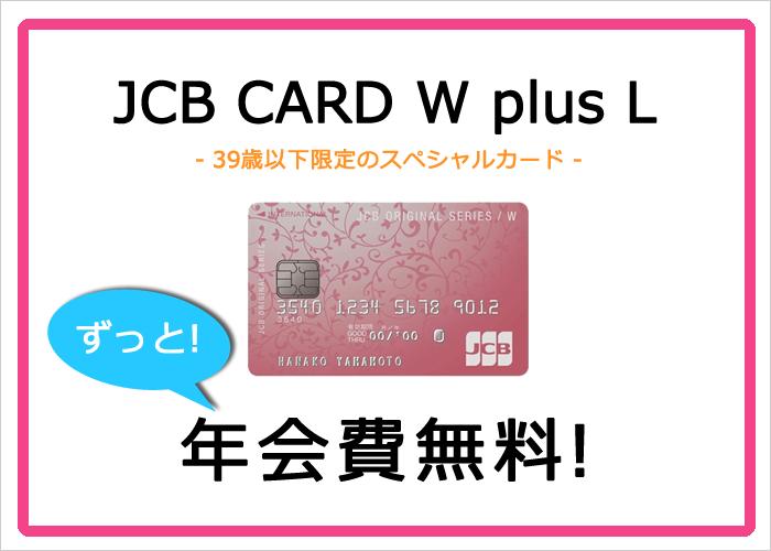 JCB CARD W plus Lはずっと年会費無料