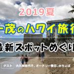 2019夏長嶋一茂の最新ハワイ旅行情報