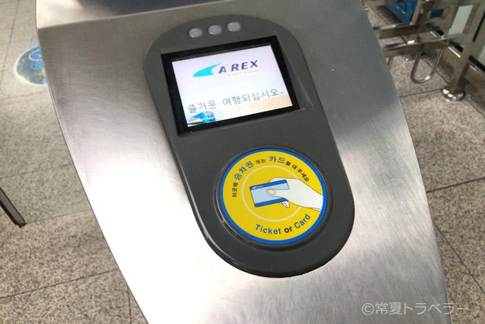 空港鉄道A'REXの改札機