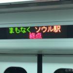 まもなくソウル駅