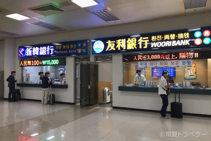金浦空港国際線到着ロビー前の銀行両替所