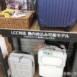 LCC国際線機内持ち込み可能スーツケース