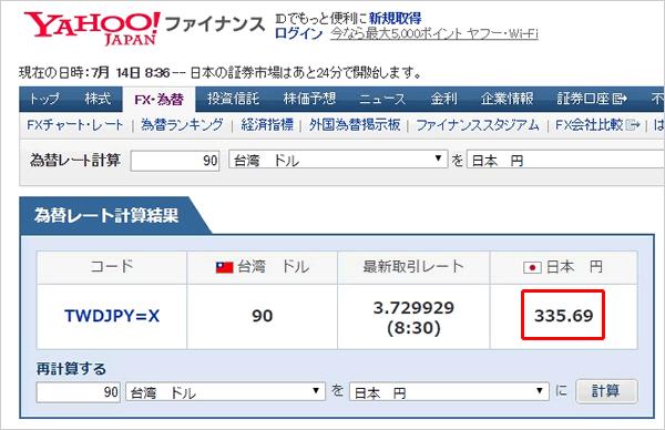 マンダリン台湾銀行両替差額