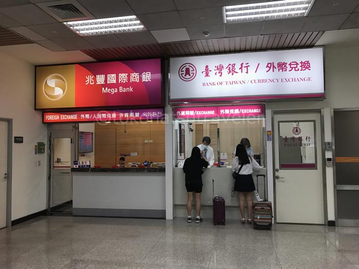 台北松山空港で両替