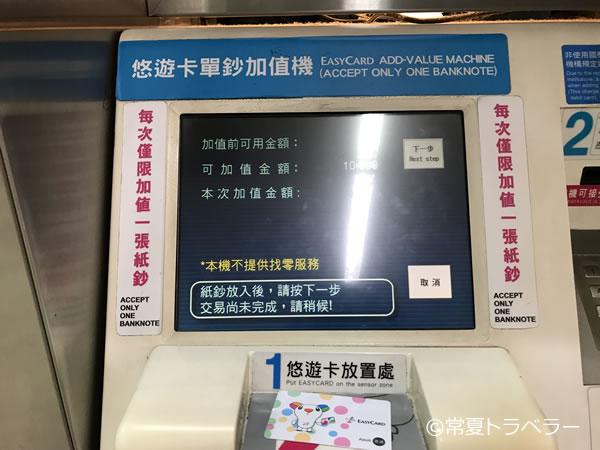 松山空港駅悠遊カードチャージ流れ1