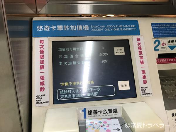 松山空港駅悠遊カードチャージ流れ2