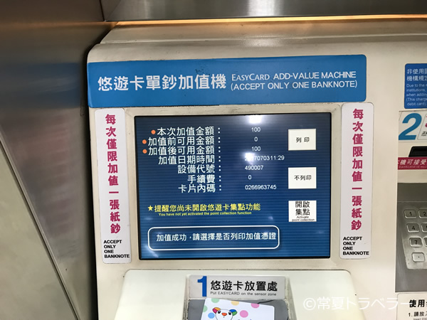 松山空港駅悠遊カードチャージ流れ3
