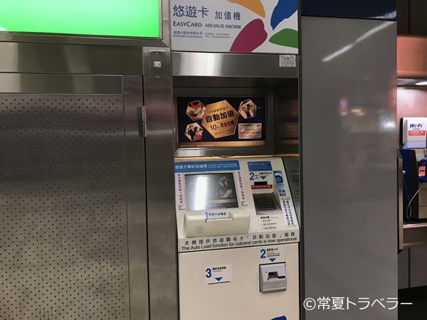 松山空港駅悠遊カードチャージ機