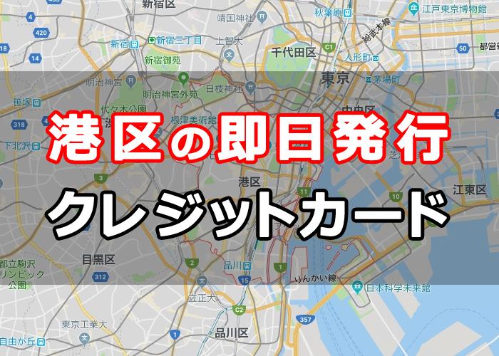 東京都港区の即日発行クレジットカード