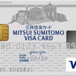 三井住友VISAクラシックカード/A