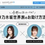 乃木坂世界旅の白石麻衣さん松村沙友理さんのハワイ旅行