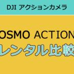 Osmo Actionのレンタル比較