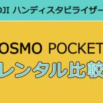 Osmo Pocketのレンタル比較