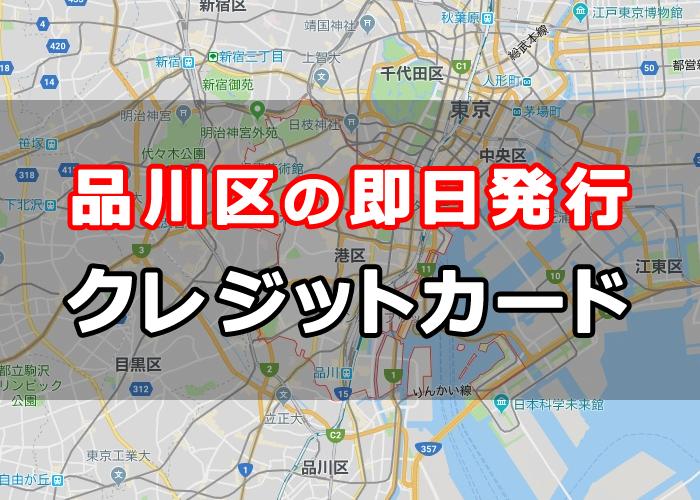 品川区の即日発行クレジットカード