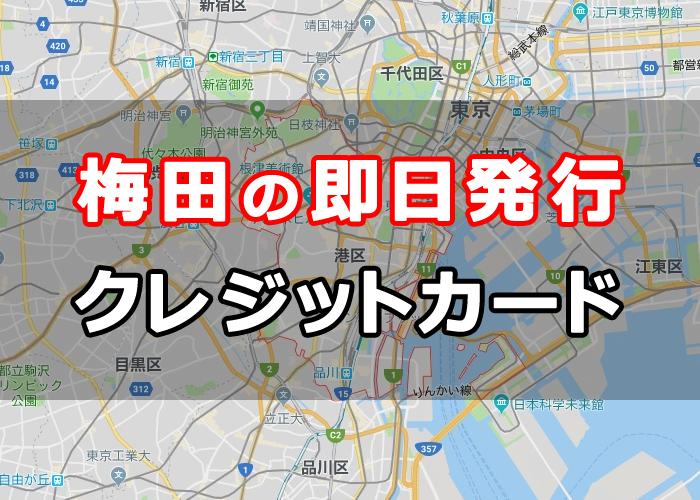 梅田の即日発行クレジットカード