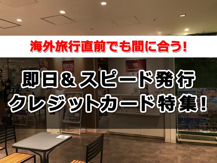 即日発行クレジットカード特集