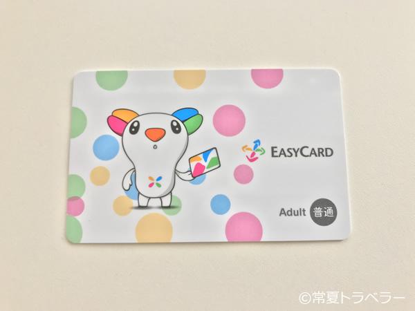 MRT松山空港駅での悠遊カードの買い方