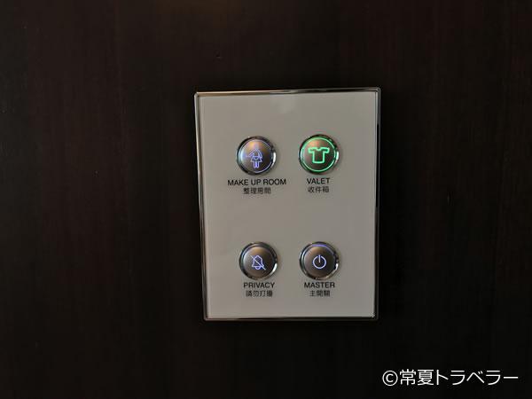 マンダリンオリエンタルホテル台北ランドリーサービスボタン