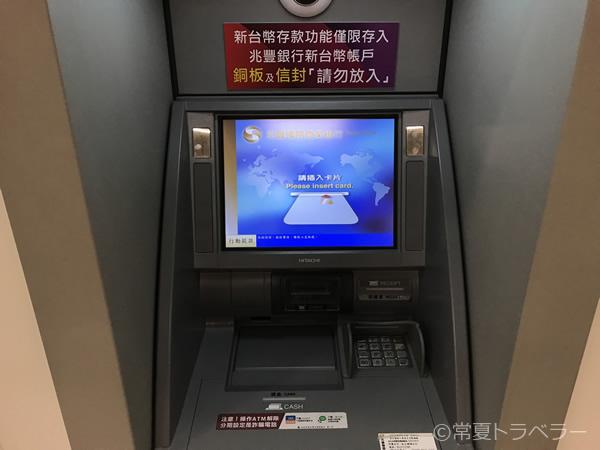 台北松山空港兆豊国際商業銀行ATMにセディナカードを挿入