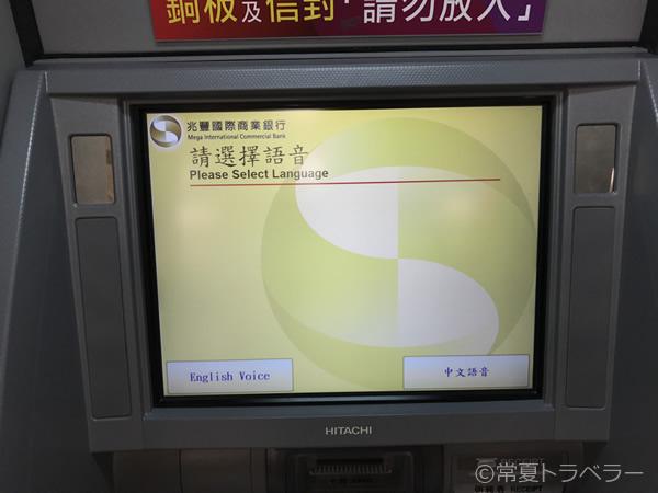 台北松山空港兆豊国際商業銀行ATM言語選択で英語を選ぶ