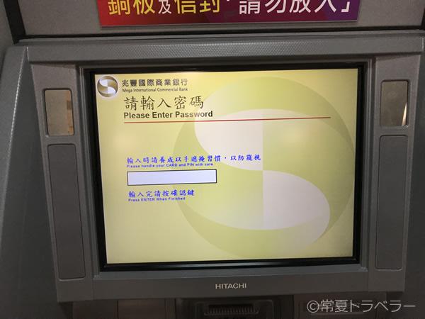 台北松山空港兆豊国際商業銀行ATMでセディナカードパスワードを入力