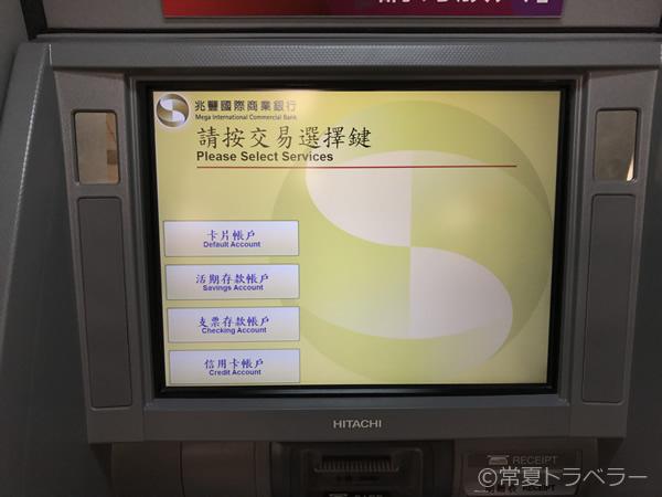 台北松山空港兆豊国際商業銀行ATMクレジットアカウントを選択