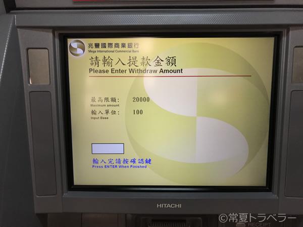 台北松山空港兆豊国際商業銀行ATMキャッシング金額を入力