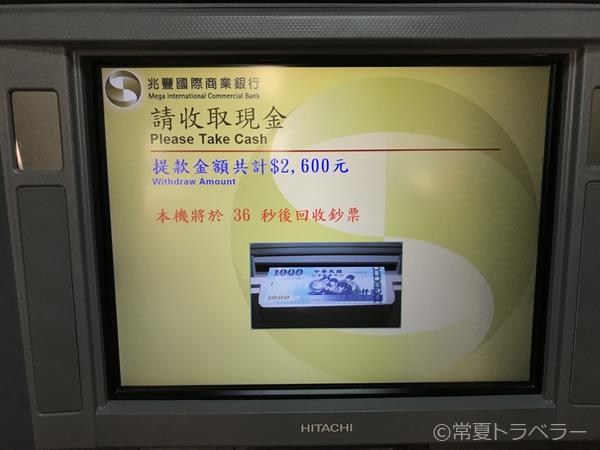 台北松山空港兆豊国際商業銀行ATM台湾元現金を取り出す