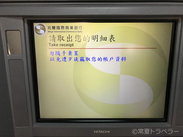 台北松山空港兆豊国際商業銀行ATMキャッシング明細表を取り出す