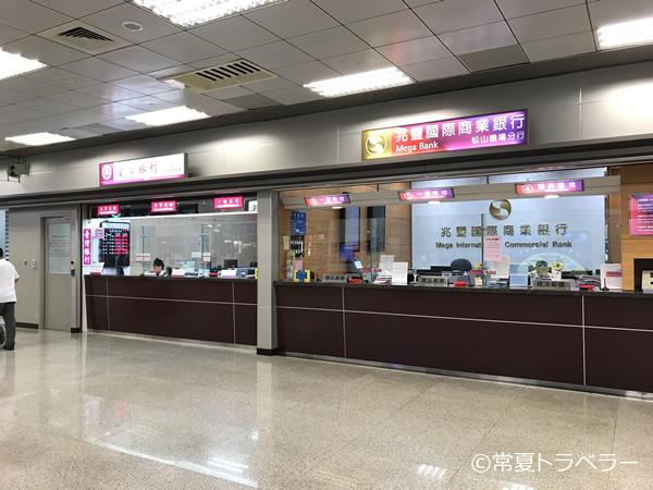 台北松山空港国際線到着ロビー銀行両替所