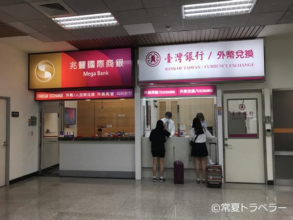 台北松山空港国際線到着ロビーに出る前の銀行両替所