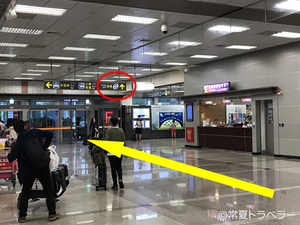台北松山空港からMRT松山空港駅へアクセス