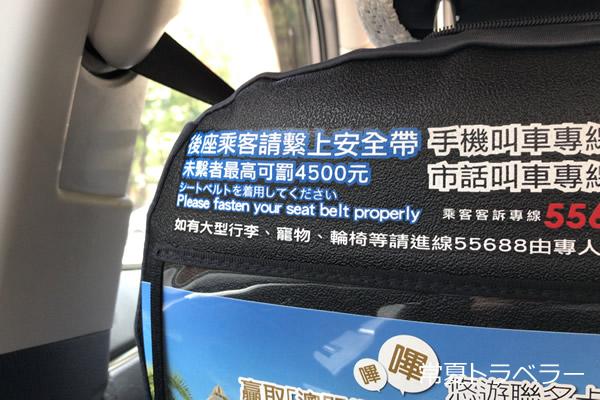 台湾タクシーシートベルト罰金