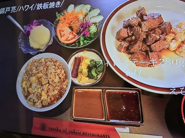 田中オブ東京ステーキ