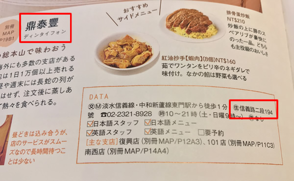 旅行ガイドブックの鼎泰豊本店情報