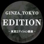 東京エディション銀座