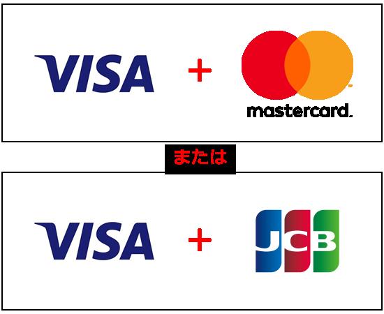 VISAとMasterCardか、VISAとJCB